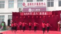 龙阳村  2019女神节  葛家洼