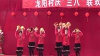 龙阳村  2019女神节 西洋店