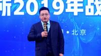 北京通金所2019年战略研讨会在京召开