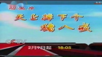 CCTV-1 2005-2008年ⅠD [短版]