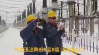 国网哈尔滨供电公司 战风雪