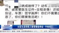 医生列车上救人被查证件,事件在网络上引发热议