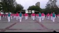 新版健身操:佳木斯完整版快乐舞步健身操全集【12节】-_标清