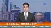 江苏盐城化工厂爆炸事故已致44人遇难