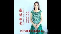 陈晓容-痴迷的爱 红日蓝月KTV推介