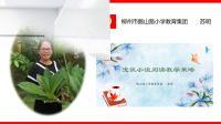柳南组块学习分享(一)