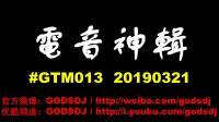 DJ 電音舞曲神輯:#GTM013 (20190321)