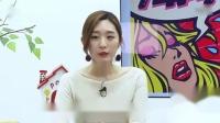 韩国教授演讲-女人喜欢与讨厌的3件事