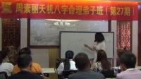为什么学算命-周素丽四柱八字培训弟子班教学视频