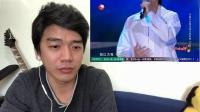 华晨宇 流浪记 观看反应 Chenyu Hua Wandering Live Reaction