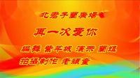 苏北君子兰广场舞--366--再一次爱你(编舞紫芊城)