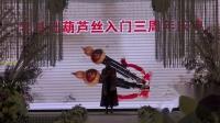 零基础葫芦丝入门成立三周年庆典