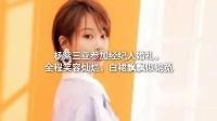 杨紫三亚参加经纪人婚礼,全程笑容灿烂,白裙飘飘似锦觅
