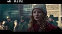 科幻冒险电影(黄金罗盘)1