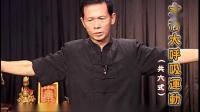 【雄功-男性性气功】 (2)-_高清
