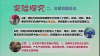 人教課標版-2011化學九下-8.2《金屬的化學性質》課堂教學視頻-楊淑萍