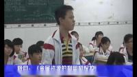 人教課標版-2011化學九下-8.3《金屬資源的利用和保護》課堂教學視頻-譚光麗