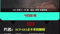 《SCP基金会》系列 682大爷大战其他的SCP收容物(三)