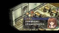 【瓦雷斯解说】3飞舞的幽灵-英雄传说6空之轨迹SC游戏速通实况