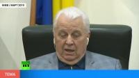 Первый президент Украины Кравчук дал прогноз по выборам 2019