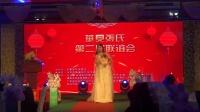 现场直播:第二届华夏张氏总会联谊会在京隆重举行【江改银报道】00035