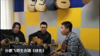 2019年4月1日:孙鹏飞师生合唱《绿色》