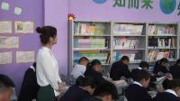 《習作:身邊那些有特點的人》部編版小學語文三下教學視頻-內蒙古呼倫貝爾市_阿榮旗-李艷華