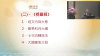 2019法鼓山水陆法会讲座- 楞严坛