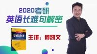 2020考研英语-长难句解密02-何凯文