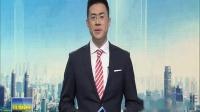 20190110(南京新闻综合频道)六岁男童吃花生被噎身亡 医生提醒急救需注意方法