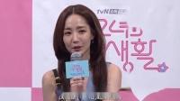 20190403[KSD 韩星网]朴敏英 tvN新水木剧《她的私生活》制作发表会 (中字)