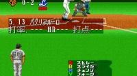 SFC SNES《燃烧棒球》游戏演示(12171 12170向上委员会)