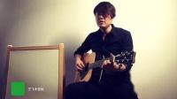 王飞木吉他弹唱《一生有意义》射雕英雄传之东邪西毒主题曲