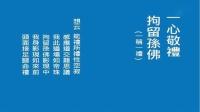 占察善恶业报经 行法  (定弘法师)(文字版)