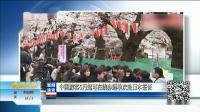 中国游客5月起可在线办理单次赴日本签证