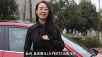 可刚可柔,北京现代菲斯塔试驾报告