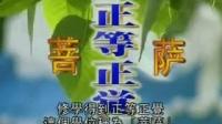 认识佛教(多媒体 )01