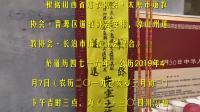 二〇一九-三月三-太原长春观请神超度-四川凉山·山西沁源-森林灭火遇难英雄-开篇
