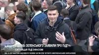 Два пикета устроили под штабом Зеленского в Киеве [2019.04.09]