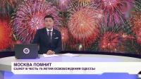 Москва помнит! Салют в честь 75-летия освобождения Одессы