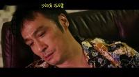 吴镇宇 & 乔杉《转型团伙》电影主题曲MV《友情岁月(怀旧版)》