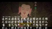 佛陀加持淨缘(ㄧ)_蓮花生大師・廣播劇第一輯(1)