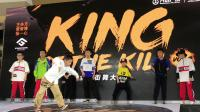 king of the kill VOL2 仔仔海选