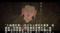 空行聖地烏仗那(一)_蓮花生大師・廣播劇第三輯(3)