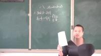 人教2011課標版物理 八下-8.1《牛頓第一定律》教學視頻實錄-呼倫貝爾市