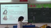 人教2011课标版物理 八下-8.1《牛顿第一定律》教学视频实录-黎燕萍
