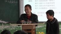 人教2011課標版物理 八下-8.2《二力平衡》教學視頻實錄-劉昆林