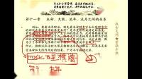 金瑞雪 2014高级紫微斗数函授班课程08(全套11集)