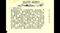 金瑞雪 2014高级紫微斗数函授班课程04(全套11集)