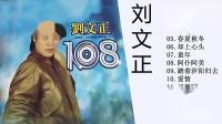 刘文正-15首經典老歌